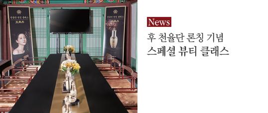 후 천율단 론칭 기념 스페셜 뷰티 클래스