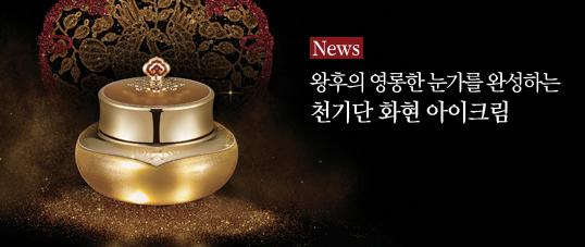 새해, 왕후의 영롱한 눈가를 완성하는 후 천기단 화현 아이크림