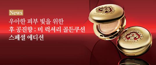 왕후의 우아한 피부빛을 위한 금광 메이크업
