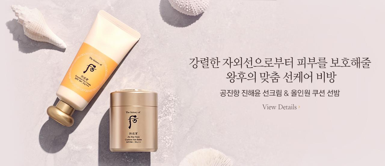 공진향 진해윤 선크림& 올인원 쿠션 선밤