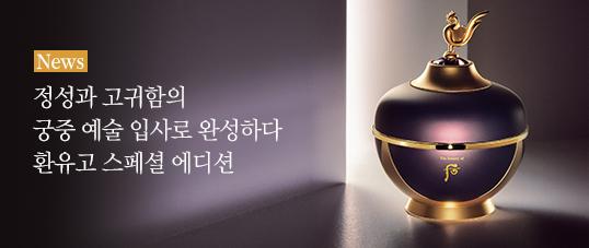 정성과 고귀함의 궁중 예술 입사로 완성하다. 환유고 스페셜 에디션