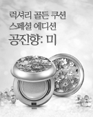 럭셔리 골든 쿠션 스페셜 에디션, 공진향: 미
