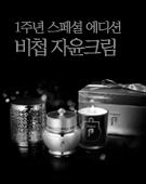 1주년 스페셜 에디션 비첩 자윤 크림